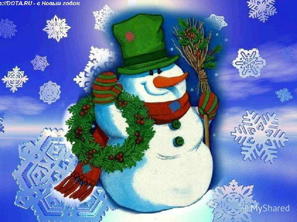 В голове - снег, В животе - снег И в ногах снег, И в руках снег. Что за чудо - человек?