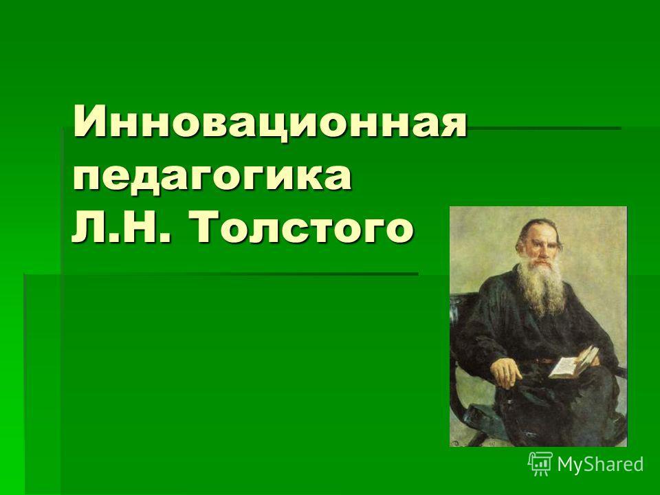 Инновационная педагогика Л.Н. Толстого