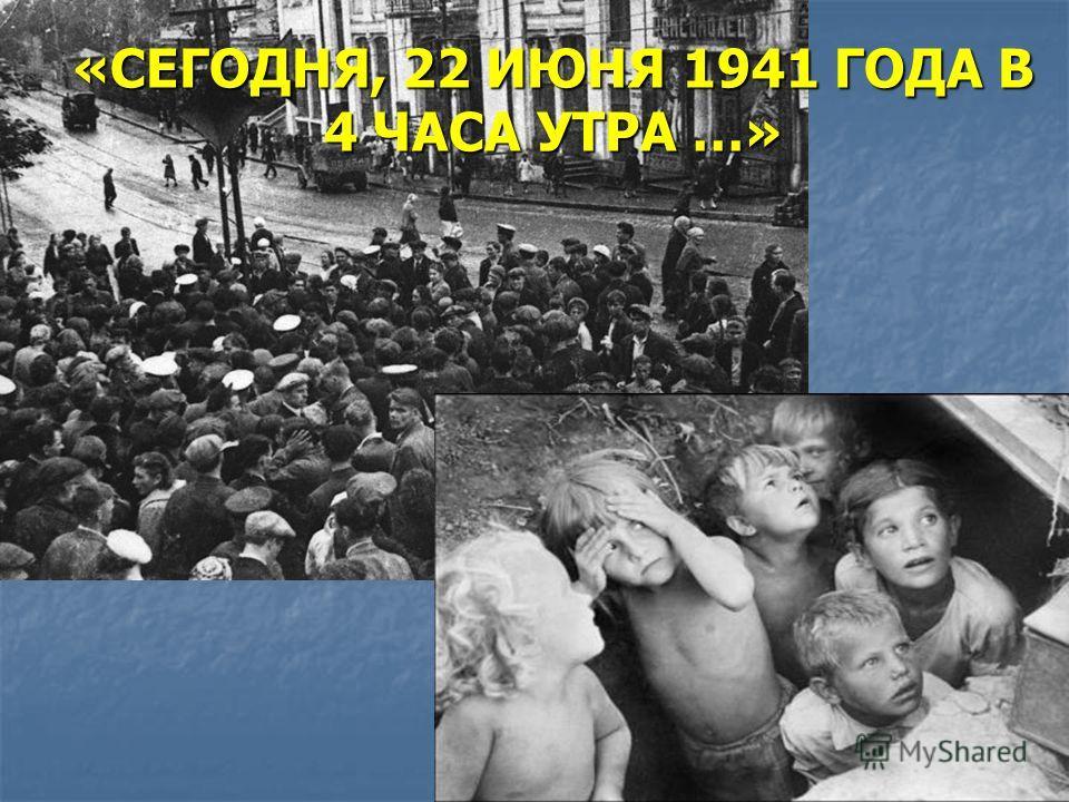 ВЕЛИКАЯОТЕЧЕСТВЕННАЯВОЙНА 1941 - 1945