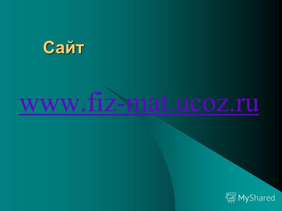 Сайт www.fiz-mat.ucoz.ru