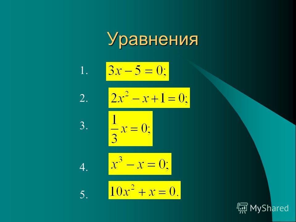 Уравнения 1. 2. 3. 4. 5.