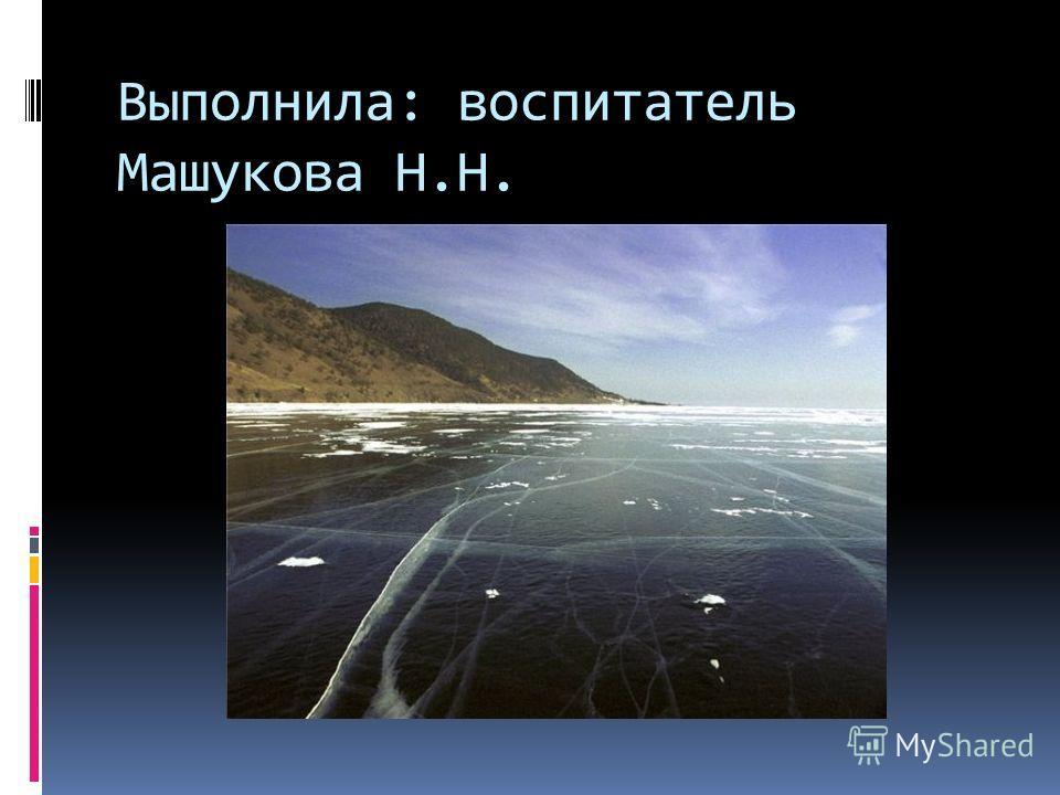 Выполнила: воспитатель Машукова Н.Н.