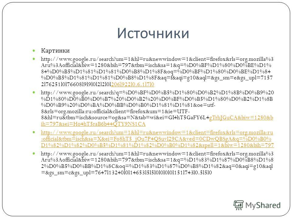 Источники Картинки http://www.google.ru/search?um=1&hl=ru&newwindow=1&client=firefox&rls=org.mozilla%3 Aru%3Aofficial&biw=1280&bih=797&tbm=isch&sa=1&q=%D0%BF%D1%80%D0%BE%D1% 84%D0%B5%D1%81%D1%81%D0%B8%D1%8F&oq=%D0%BF%D1%80%D0%BE%D1%84 %D0%B5%D1%81%D1