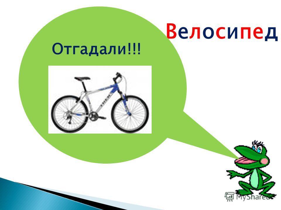 Велосипед Отгадали!!!