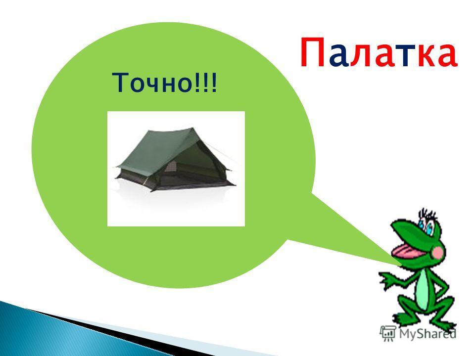 Точно!!! Палатка