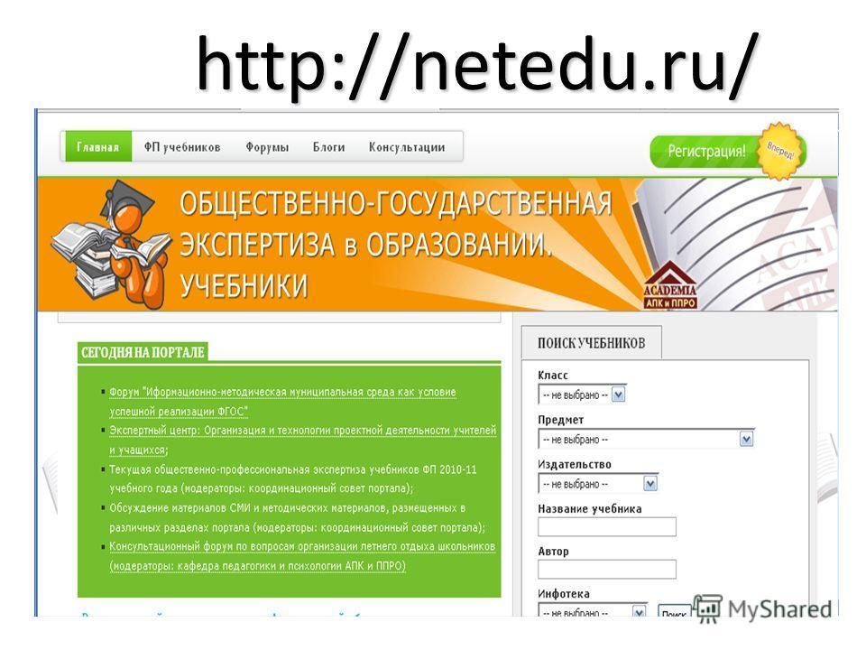 http://netedu.ru/