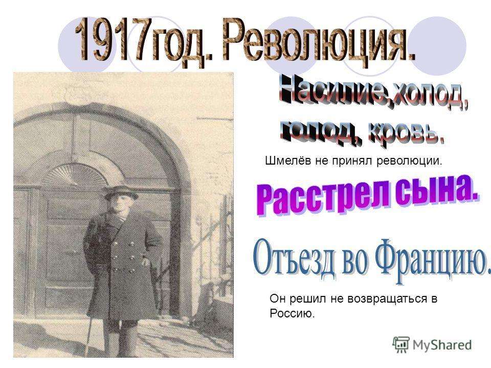 Он решил не возвращаться в Россию. Шмелёв не принял революции.