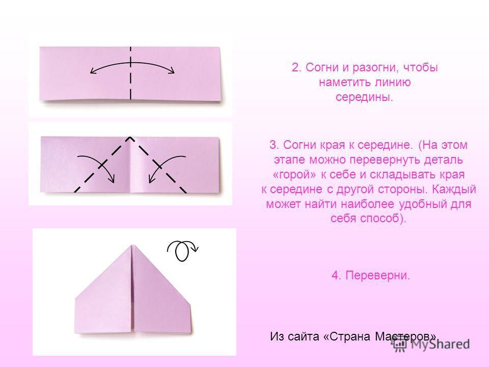 2. Согни и разогни, чтобы наметить линию середины. 3. Согни края к середине. (На этом этапе можно перевернуть деталь «горой» к себе и складывать края к середине с другой стороны. Каждый может найти наиболее удобный для себя способ). 4. Переверни. Из