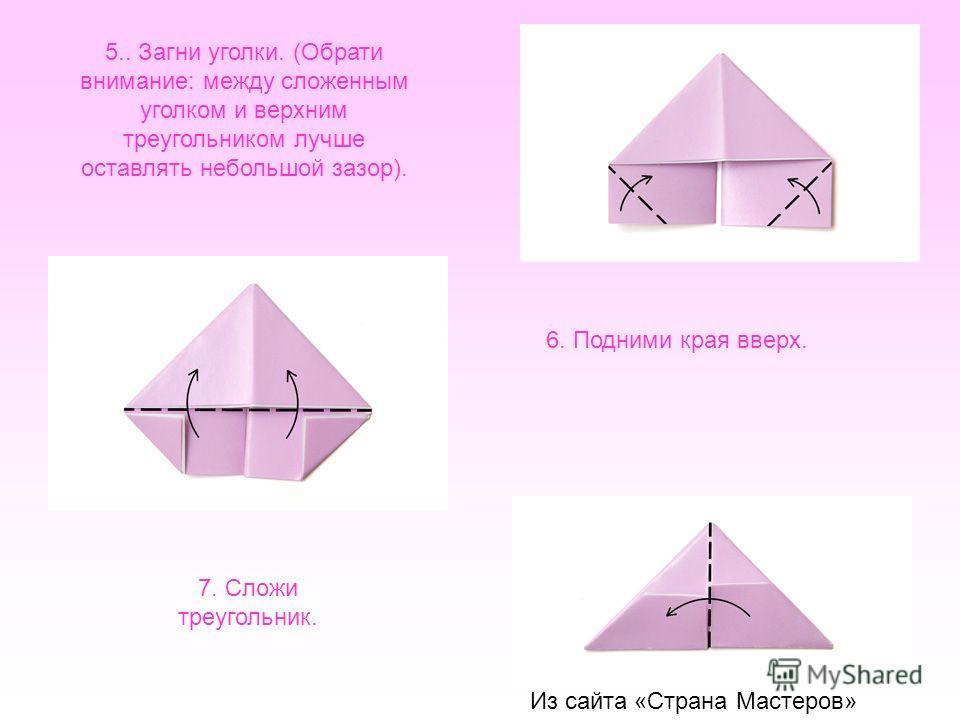 5.. Загни уголки. (Обрати внимание: между сложенным уголком и верхним треугольником лучше оставлять небольшой зазор). 6. Подними края вверх. 7. Сложи треугольник. Из сайта «Страна Мастеров»