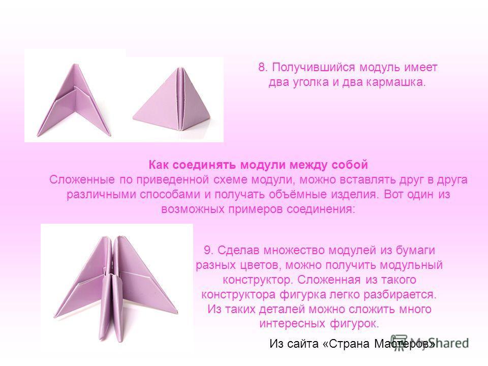 Оригами из треугольных модулей подробные схемы схема