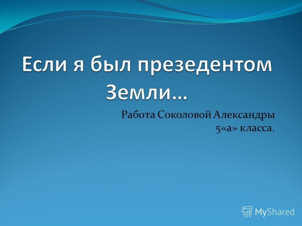 Работа Соколовой Александры 5«а» класса.