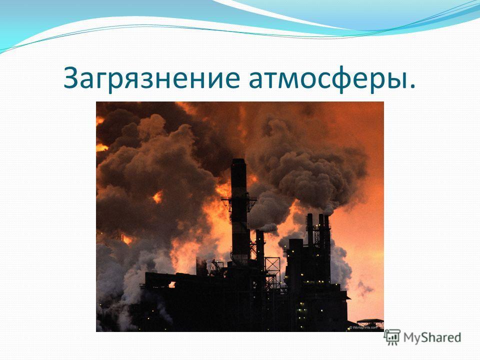 Загрязнение атмосферы.