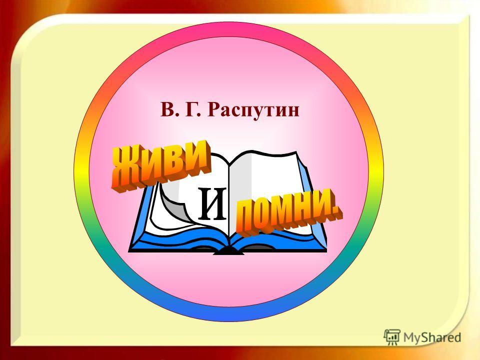 В. Г. Распутин