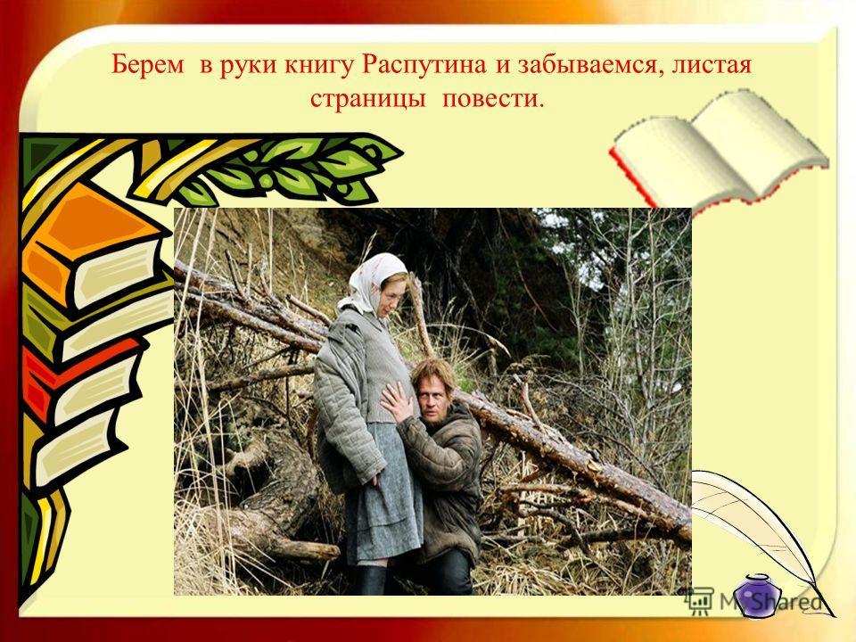 Берем в руки книгу Распутина и забываемся, листая страницы повести.