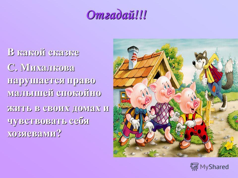 Отгадай!!! В какой сказке С. Михалкова нарушается право малышей спокойно жить в своих домах и чувствовать себя хозяевами?