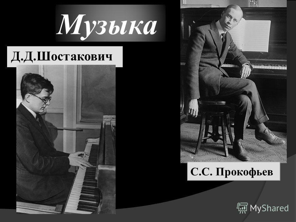 Музыка Д.Д.Шостакович С.С. Прокофьев