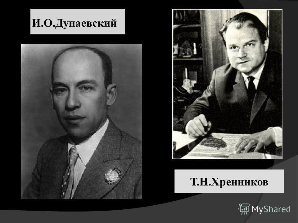 И.О.Дунаевский Т.Н.Хренников