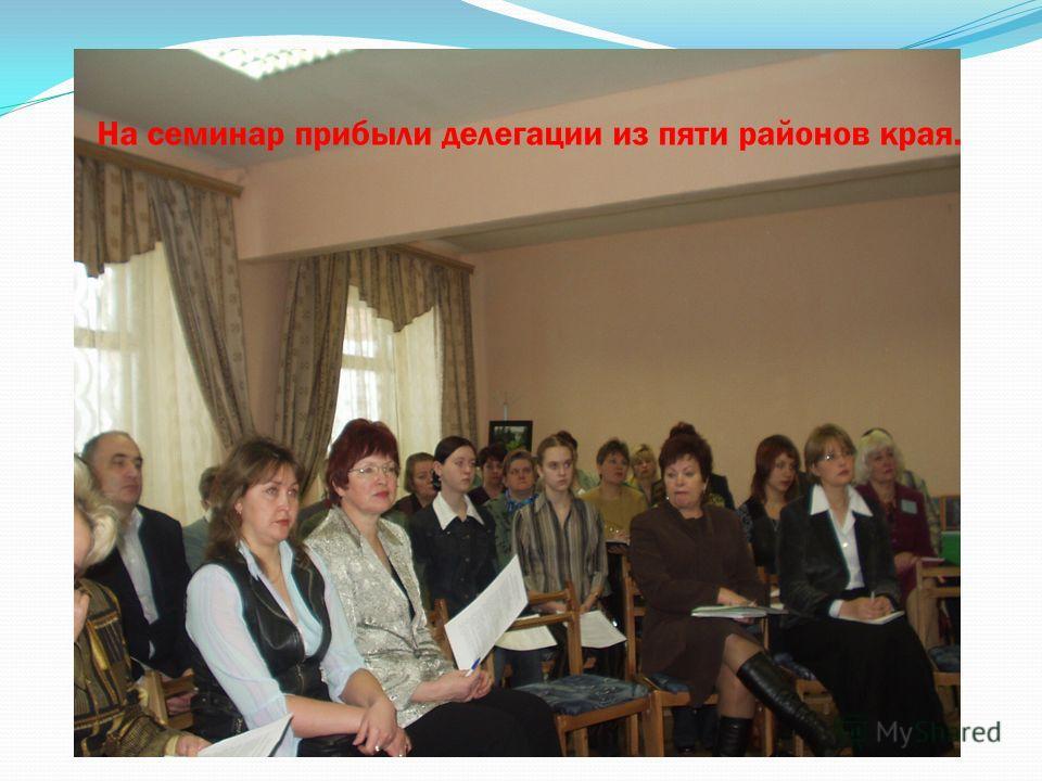 На семинар прибыли делегации из пяти районов края.