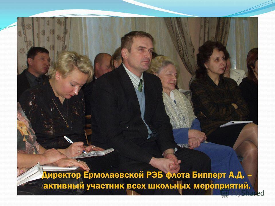 Директор Ермолаевской РЭБ флота Бипперт А.Д. – активный участник всех школьных мероприятий.
