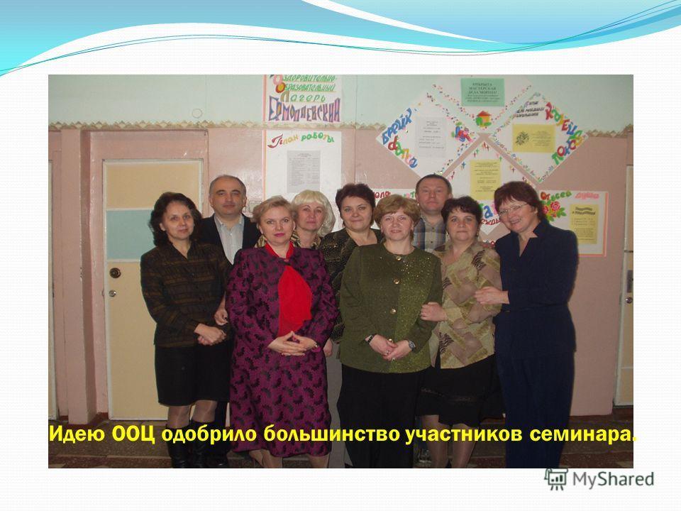 Идею ООЦ одобрило большинство участников семинара.