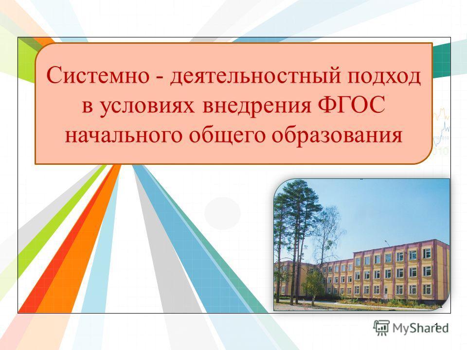 L/O/G/O www.themegallery.com 1 Системно - деятельностный подход в условиях внедрения ФГОС начального общего образования