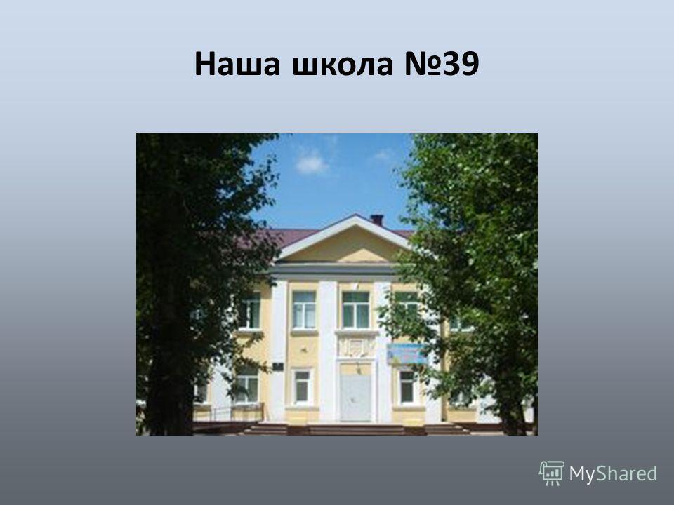 Наша школа 39