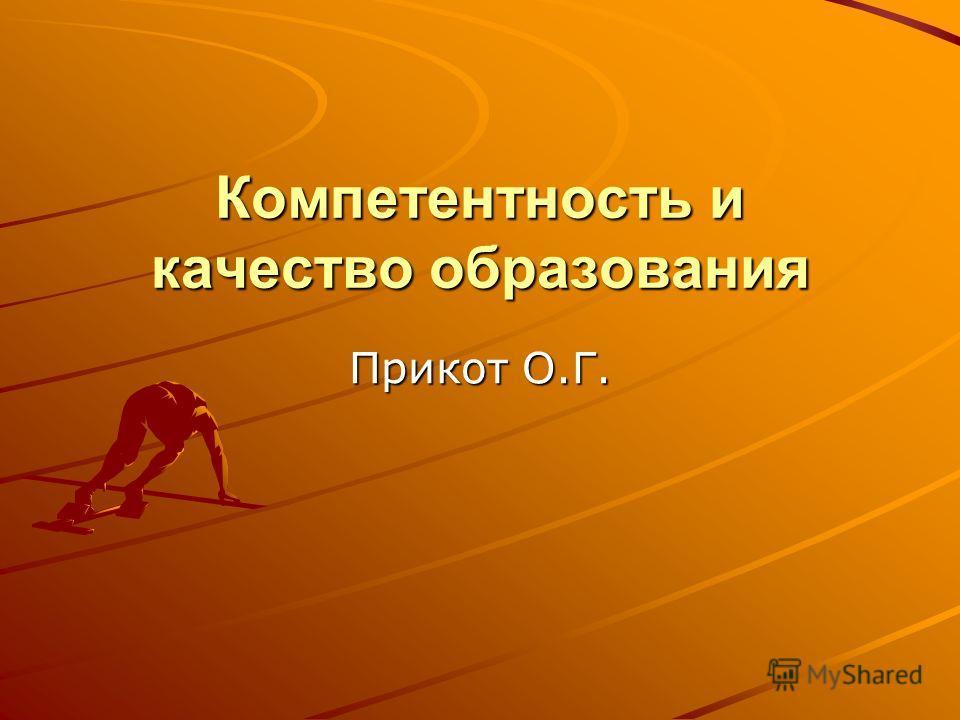 Компетентность и качество образования Прикот О.Г.
