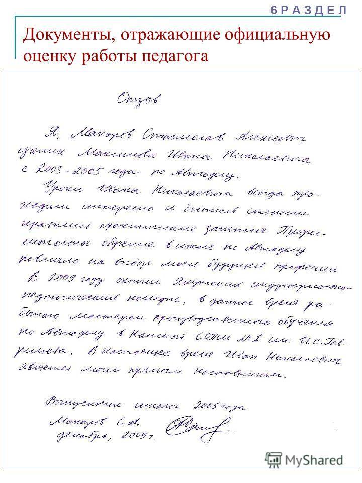 Документы, отражающие официальную оценку работы педагога 6 Р А З Д Е Л