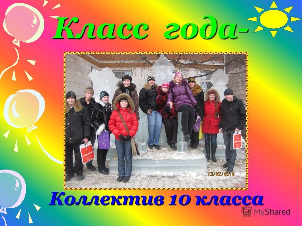 Класс года- Коллектив 10 класса