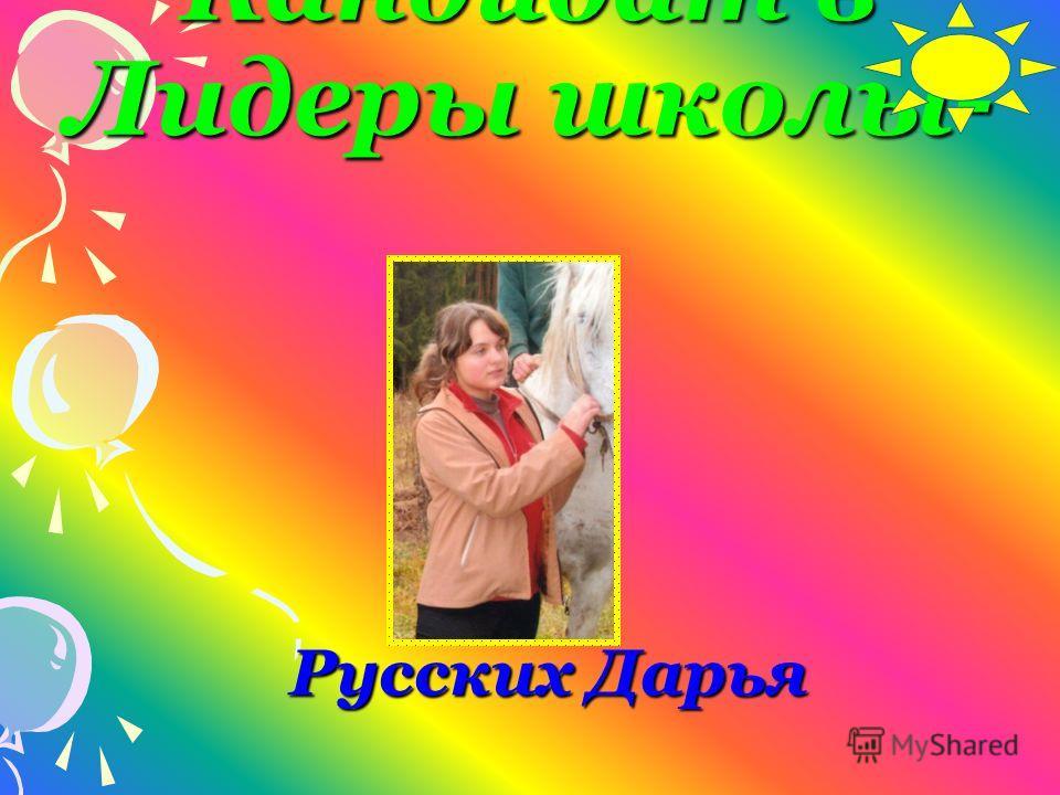 Кандидат в Лидеры школы- Русских Дарья