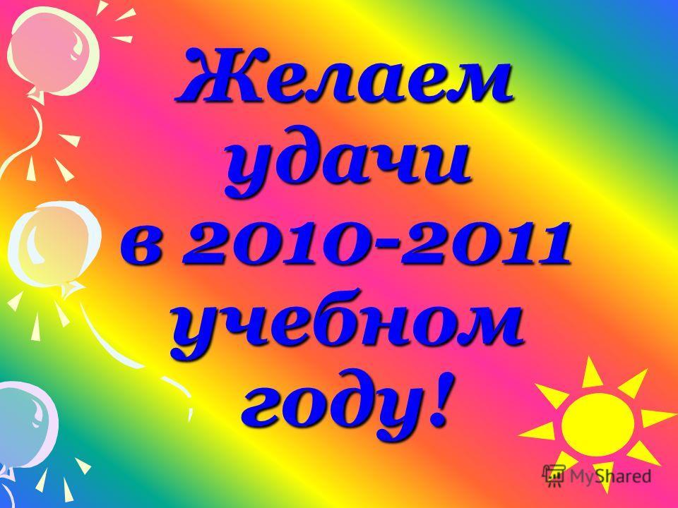 Желаем удачи в 2010-2011 учебном году!