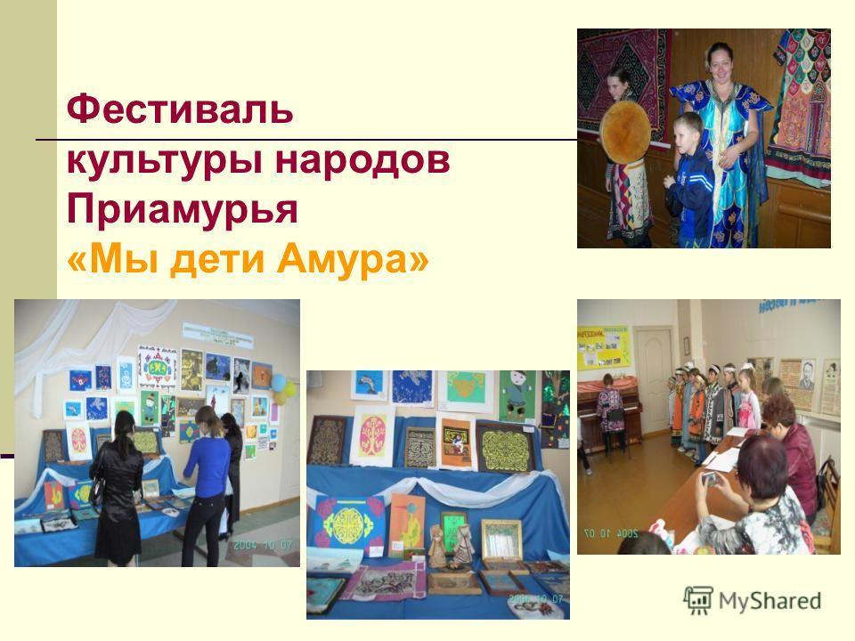 Фестиваль культуры народов Приамурья «Мы дети Амура»