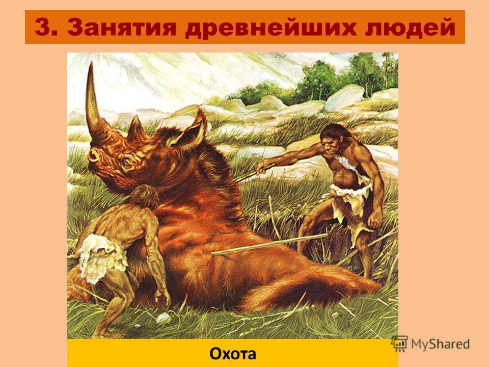 3. Занятия древнейших людей Охота
