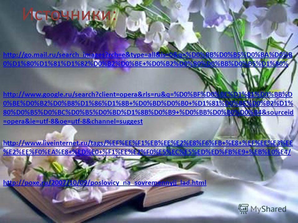 Источники: http://go.mail.ru/search_images?rch=e&type=all&is=0&q=%D0%BB%D0%B5%D0%BA%D0%B 0%D1%80%D1%81%D1%82%D0%B2%D0%BE+%D0%B2%D0%B0%D0%BB%D0%B5%D1%80% http://www.google.ru/search?client=opera&rls=ru&q=%D0%BF%D0%BE%D1%81%D0%BB%D 0%BE%D0%B2%D0%B8%D1%