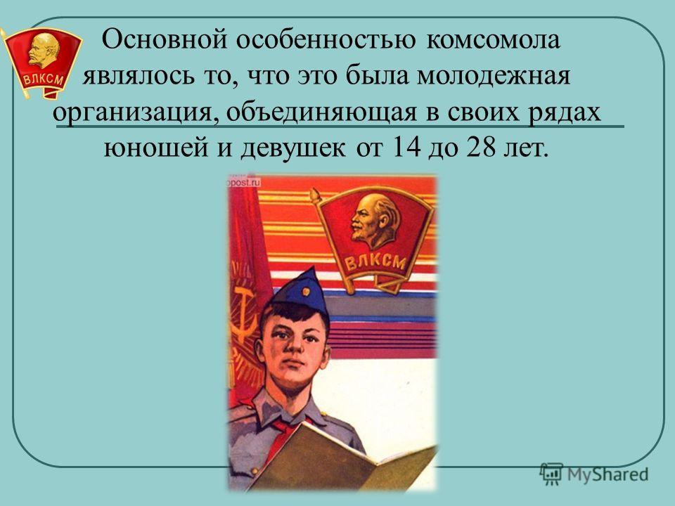 ленинский зачет влксм