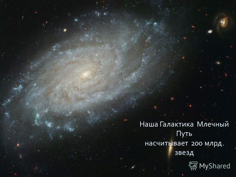 Наша Галактика Млечный Путь насчитывает 200 млрд. звезд
