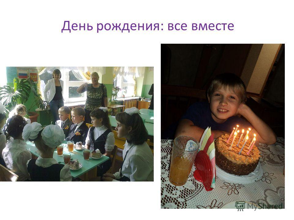 День рождения: все вместе