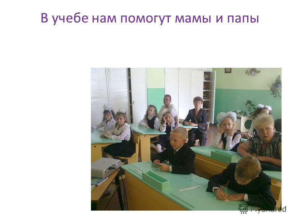В учебе нам помогут мамы и папы