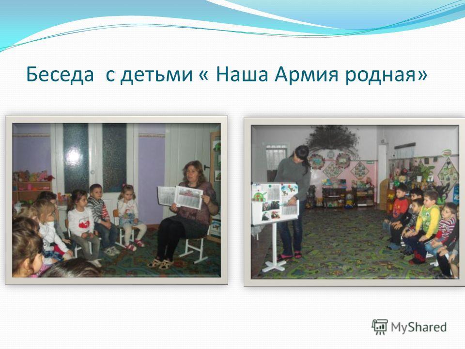 Беседа с детьми « Наша Армия родная»