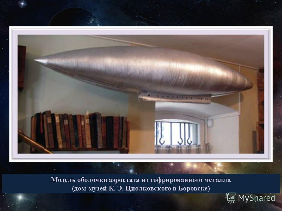 Модель оболочки аэростата из гофрированного металла (дом-музей К. Э. Циолковского в Боровске)