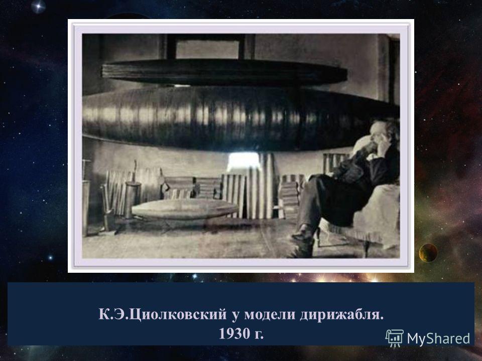 К.Э.Циолковский у модели дирижабля. 1930 г.