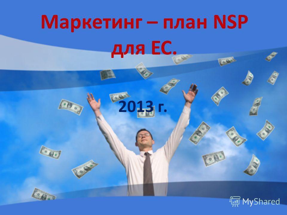 Маркетинг – план NSP для ЕС. 2013 г.