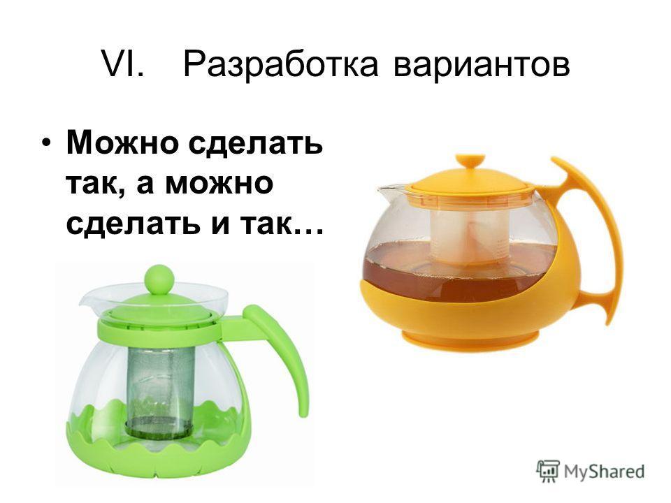 VI.Разработка вариантов Можно сделать так, а можно сделать и так…