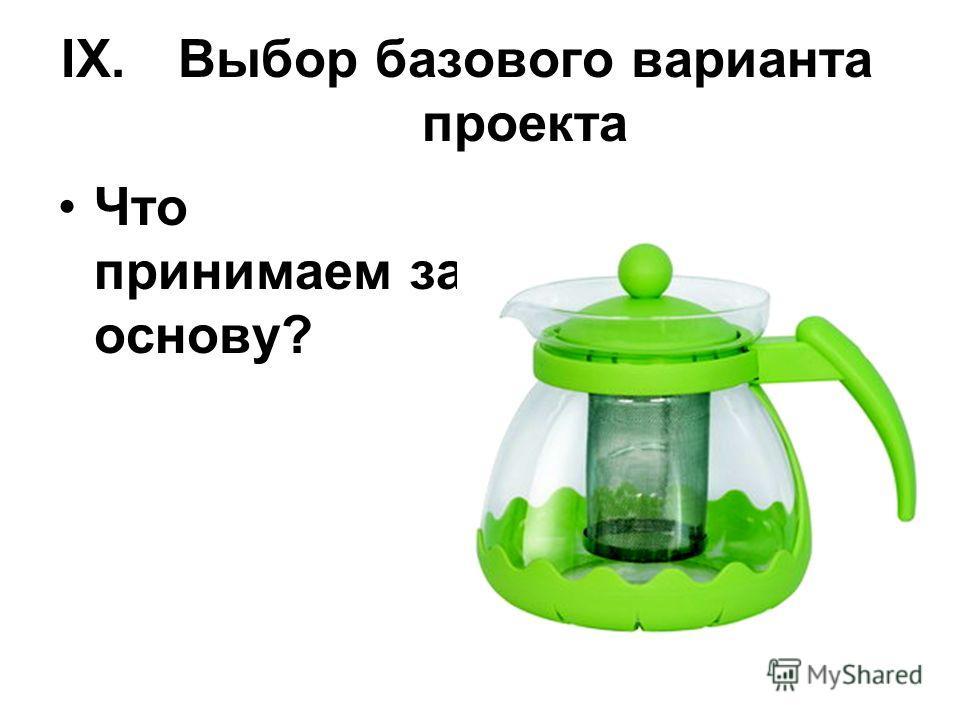 IX.Выбор базового варианта проекта Что принимаем за основу?