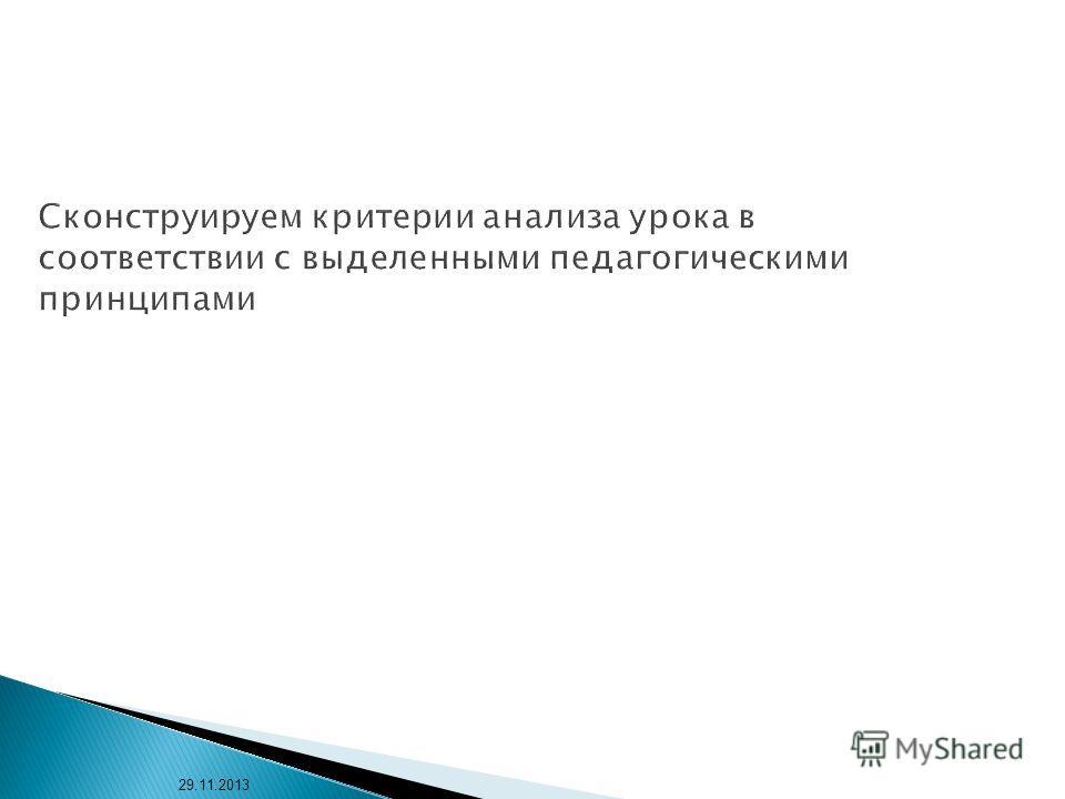 Сконструируем критерии анализа урока в соответствии с выделенными педагогическими принципами 29.11.2013