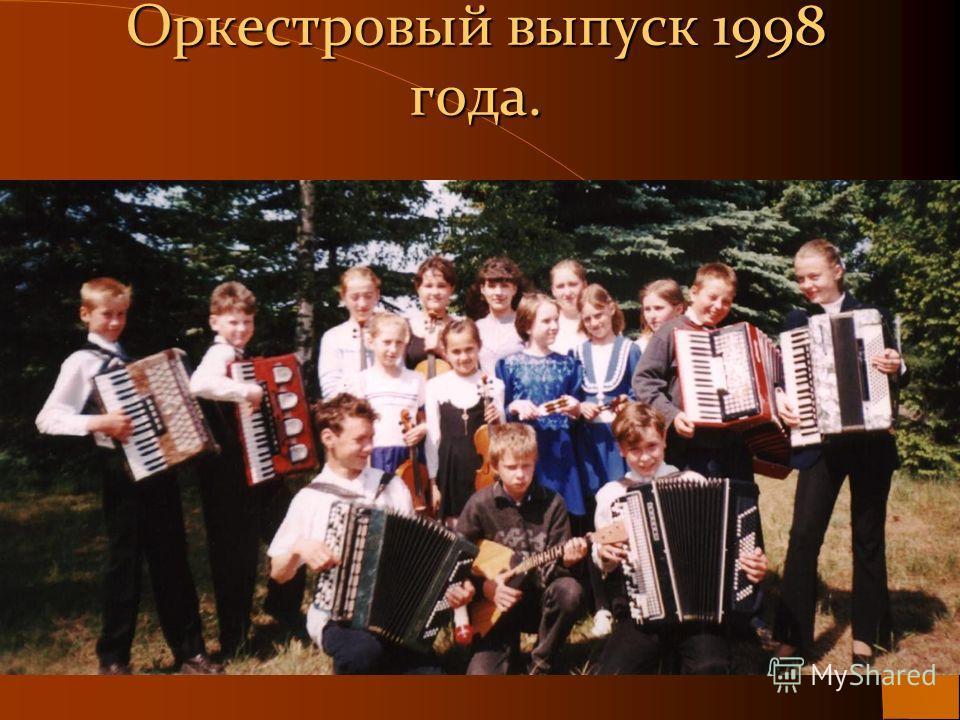 Оркестровый выпуск 1998 года.