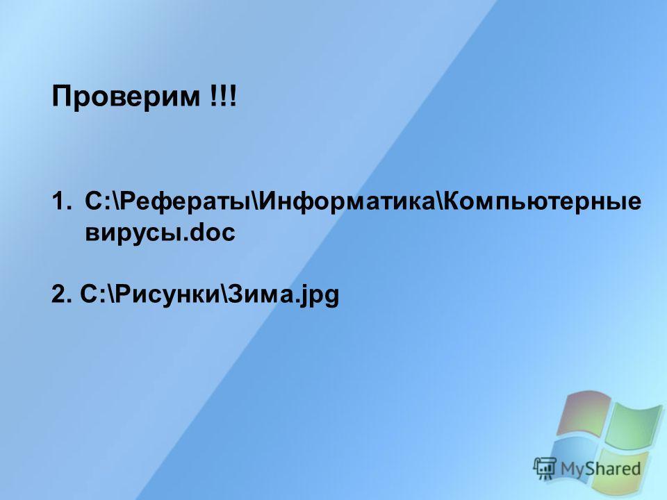 Проверим !!! 1.C:\Рефераты\Информатика\Компьютерные вирусы.doc 2. C:\Рисунки\Зима.jpg
