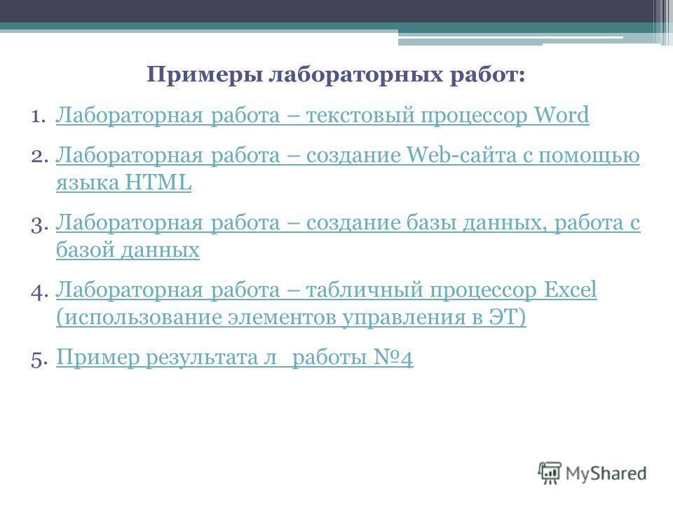 Примеры лабораторных работ: 1.Лабораторная работа – текстовый процессор WordЛабораторная работа – текстовый процессор Word 2.Лабораторная работа – создание Web-сайта с помощью языка HTMLЛабораторная работа – создание Web-сайта с помощью языка HTML 3.