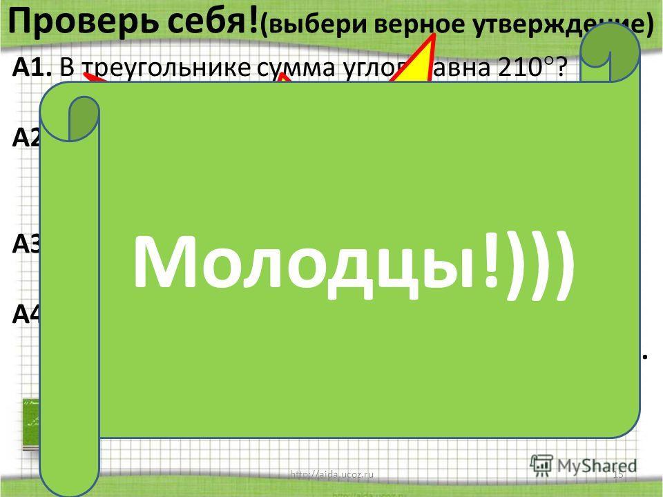 Дополнительная задача 29.11.2013http://aida.ucoz.ru14 А 118 59 В СК Дано: Δ АВС, АК=КВ=КС, АКВ=118, КСВ=59. Найти: АВС. Ответ: АВС=90.