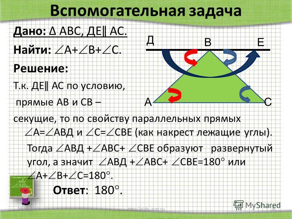 Практическое задание 3. Расположите три равных треугольника так, чтобы получились параллельные прямые и углы 1, 2, 3 составили развернутый угол. 29.11.20137http://aida.ucoz.ru 3 2 3 33 1 1 2 3 3